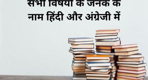सभी विषयों के जनक के नाम हिंदी और अंग्रेजी में