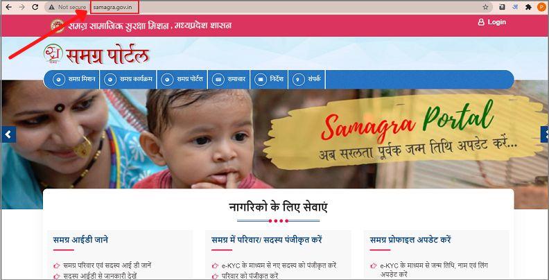 samagra .gov.in
